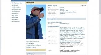 Как изменить фотографию ВКонтакте
