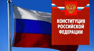 Конституция РФ как юридический документ