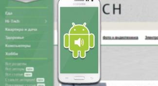 Как увеличить громкость звонка у Андроида