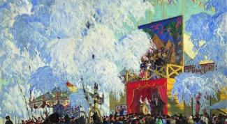 Праздник как феномен культуры