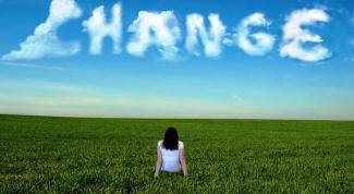 Как изменить жизнь