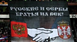 Как сербы относятся к русским