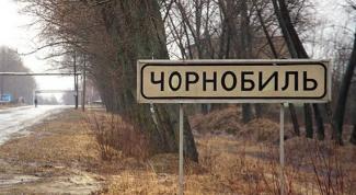 Что за город Чернобыль