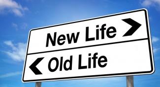 Как достичь перемен в жизни