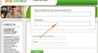 Как поменять пароль в Сбербанк-онлайн