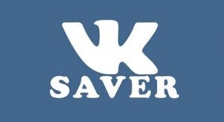 Как удалить VKSaver с компьютера