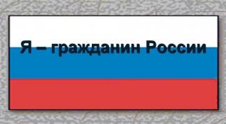 Кого можно считать гражданином России