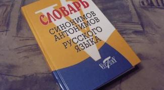 Какие бывают словари