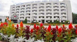 Как записаться в больницу Федорова
