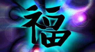 Китайские способы приманить удачу
