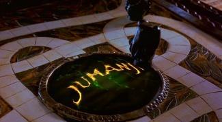 Что такое джуманджи