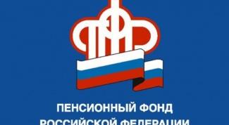 Пенсионная система РФ: история становления