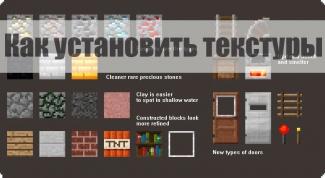 Как установить текстуры на Майнкрафт