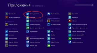 Где найти панель управления в windows 8