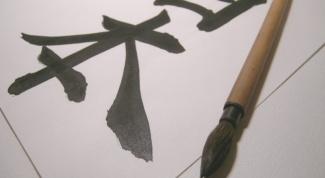Как освоить иероглифическое письмо