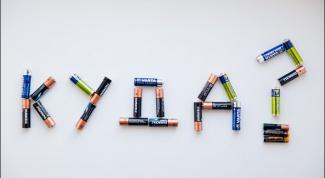 Куда сдавать использованные батарейки