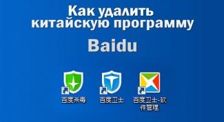 Как удалить Baidu - китайский антивирус