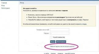 """Как восстановить доступ  к аккаунту """"Вконтакте"""" при помощи телефона"""