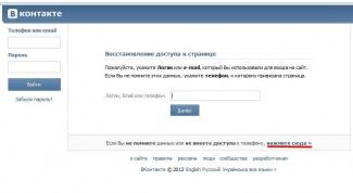 """Как восстановить доступ  к аккаунту """"Вконтакте"""" без телефона"""
