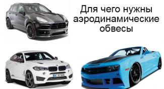 Для чего нужны аэродинамические обвесы на авто