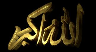 "Что значит ""Аллах Акбар"""