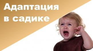 Адаптация ребенка в детском саду: несколько советов