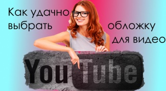 Как удачно выбрать обложку для видео на YouTube