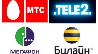 МТС, Мегафон, Теле2 или Билайн, что выбрать?