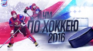 Когда начинается Чемпионат мира по хоккею с шайбой 2016