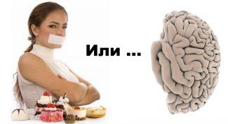 Как использовать мозг вместо диет