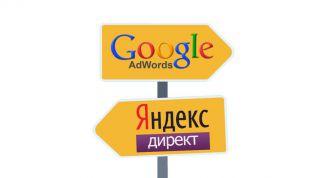 Использование Яндекс-директ и Google Adwords для развития бизнеса