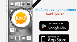 Мобильное приложение КакПросто!
