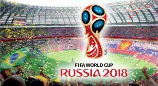 В каких городах сыграет сборная России на ЧМ-2018 по футболу