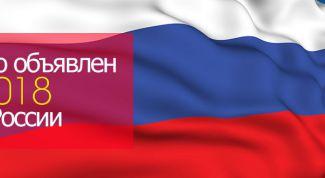 Чему будет посвящен 2018 год в России