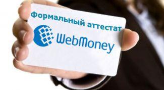 Лимиты доверия WebMoney