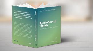Диагностика кармы, Лазарев С.Н., 1998 г.