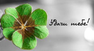 Как притянуть к себе удачу