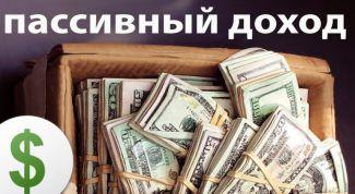 6 способов создания пассивного дохода