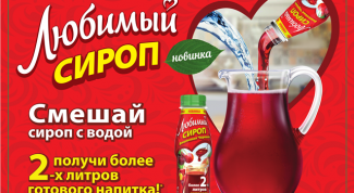 Бренд «Любимый» представил инновационный продукт: сироп из сока натуральных фруктов и ягод