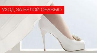 Как ухаживать за белой кожаной обувью