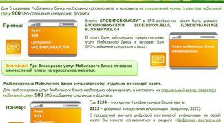 Как разблокировать мобильный банк Сбербанка через смс