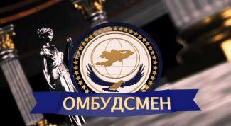 Госдума приняла законопроект о финансовом омбудсмене