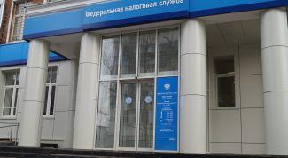 ИФНС России № 20 по г. Москве