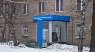 ИФНС России № 31 по г. Москве