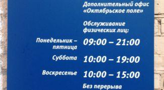 Какие банки работают по воскресеньям: адреса отделений в Москве