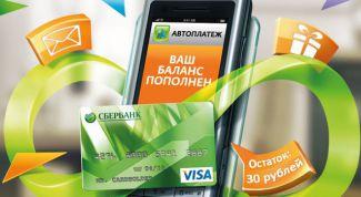 Что входит в пакеты мобильного банка Сбербанка