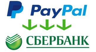 Как пополнить счет PayPal через Cбербанк Онлайн