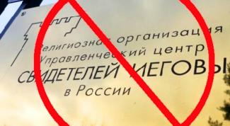 Запрещена ли сегодня в России секта