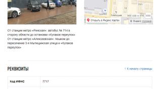 ИФНС России № 17 по г. Москве