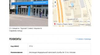 ИФНС России № 13 по г. Москве